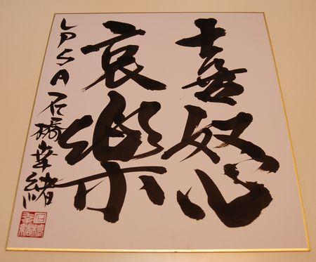 070817_ishibashi_4.jpg