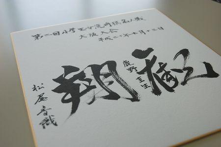 080713_shikishi.JPG