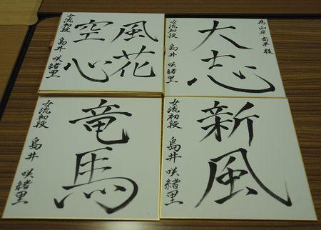 080921_shikishi_1.JPG