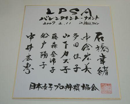 090211_shikishi_1.JPG