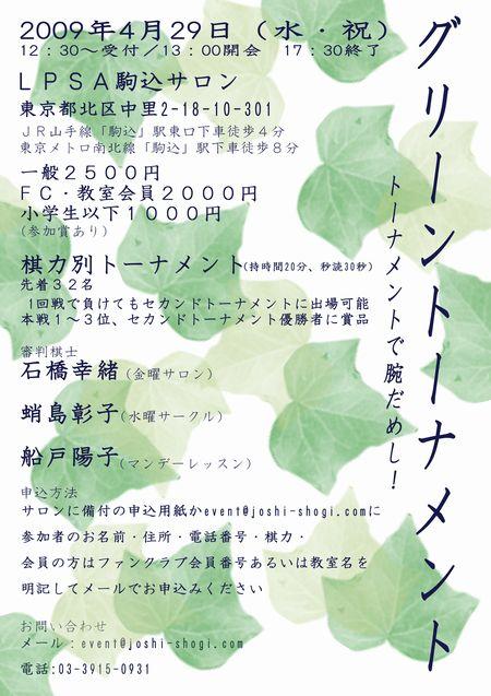 090429_green.jpg