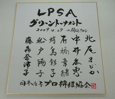 090429_shikishi_1.JPG