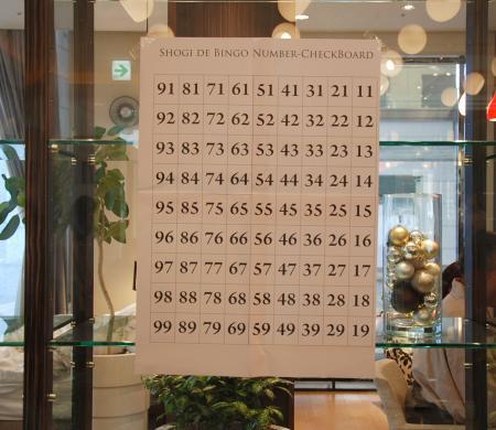 090906_bingo_1.JPG