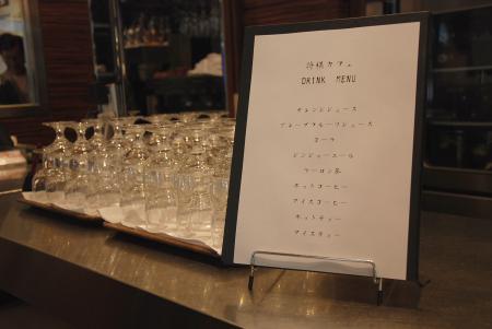 090906_drink_1.JPG