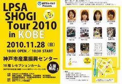2010tour_kobe2.jpg