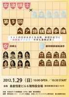 2012_pm_omote002.jpg