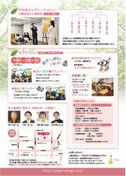 4th_keyaki_ura2.jpg