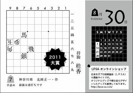 a2011_taisho.jpg