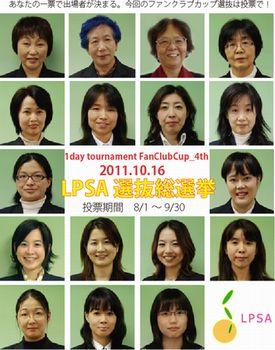 fccup_vote_2011_2.jpg