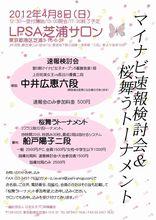 sakuramau2.jpg