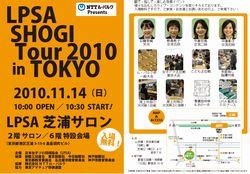 tour2010_tokyo_omote1.jpg