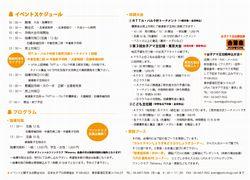 tour2010_tokyo_ura1.jpg