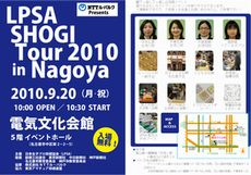 tour_nagoya2010_omote.jpg
